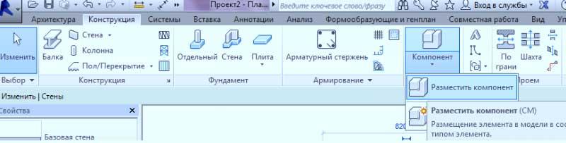 Виды-и-разрезы-в-Revit-11