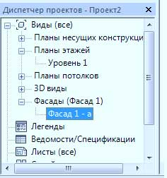 Виды-и-разрезы-в-Revit-15