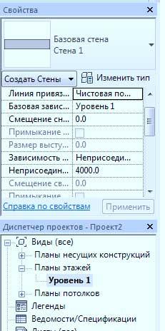 Виды-и-разрезы-в-Revit-9
