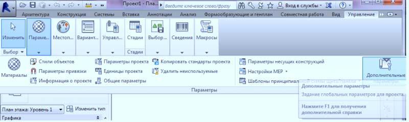 Настройки-оформления-в-Revit-1