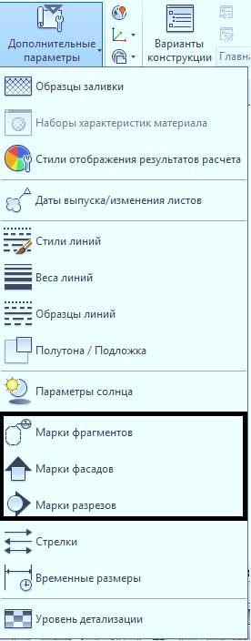 Настройки-оформления-в-Revit-18