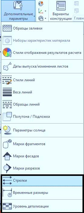 Настройки-оформления-в-Revit-20