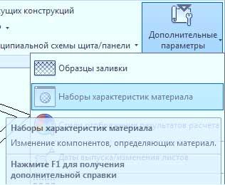 Настройки-оформления-в-Revit-5