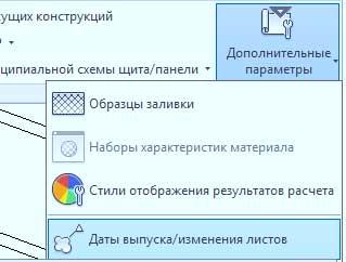 Настройки-оформления-в-Revit-8