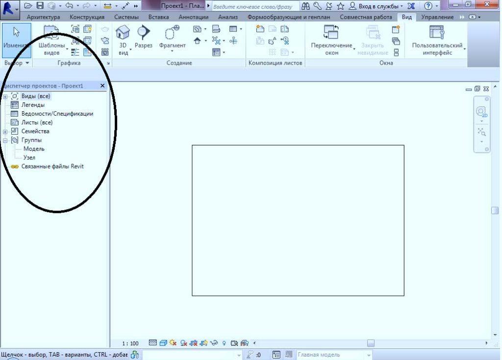 Работа-с-рамкой-и-видами-в-Autodesk-Revit-1