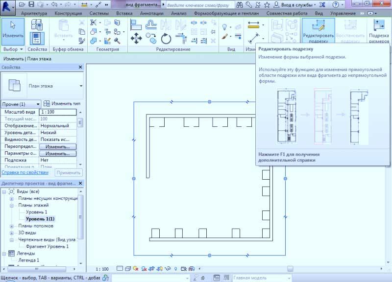 Работа-с-рамкой-и-видами-в-Autodesk-Revit-10