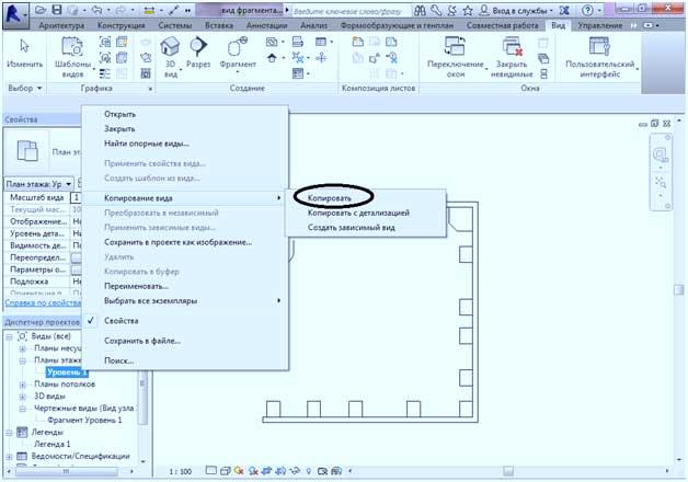 Работа-с-рамкой-и-видами-в-Autodesk-Revit-14