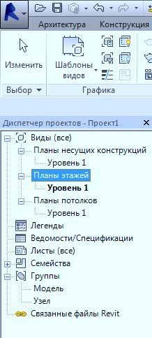 Работа-с-рамкой-и-видами-в-Autodesk-Revit-8