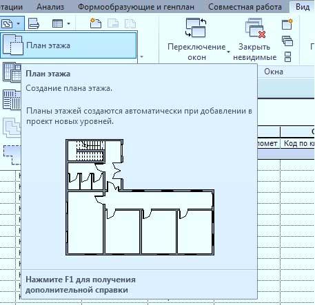 Работа-с-рамкой-и-видами-в-Autodesk-Revit-9