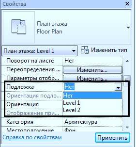 Свойства-видов-в-Revit-11