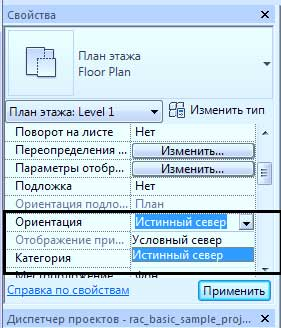 Свойства-видов-в-Revit-12