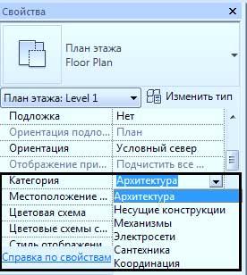 Свойства-видов-в-Revit-14