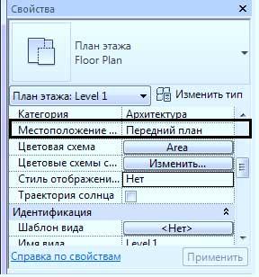 Свойства-видов-в-Revit-16