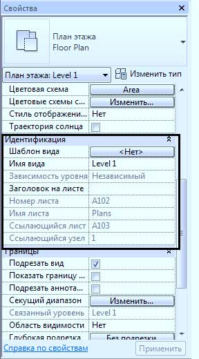 Свойства-видов-в-Revit-17