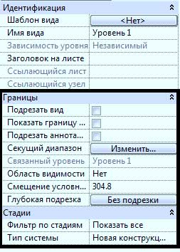 Свойства-видов-в-Revit-18