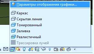 Свойства-видов-в-Revit-21