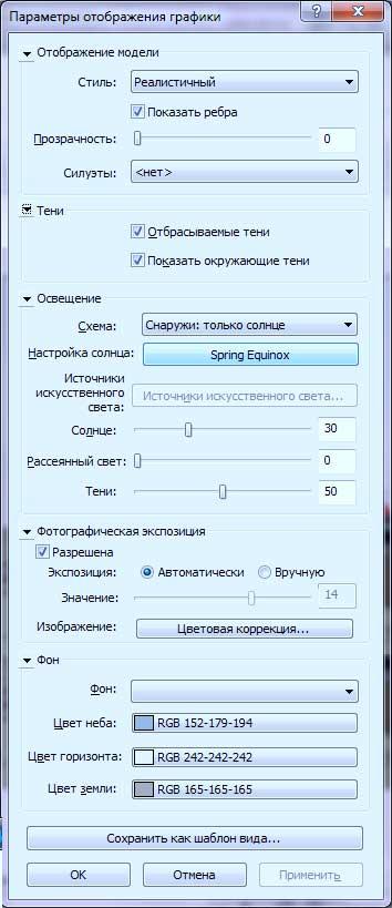 Свойства-видов-в-Revit-22