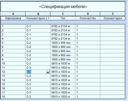 Ведомости-и-спецификации-в-Revit-14