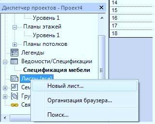 Ведомости-и-спецификации-в-Revit-17