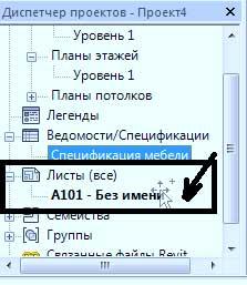 Ведомости-и-спецификации-в-Revit-18