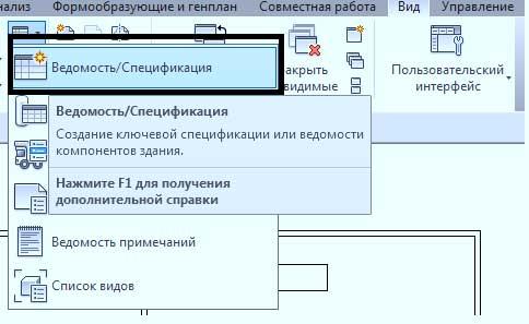 Ведомости-и-спецификации-в-Revit-7