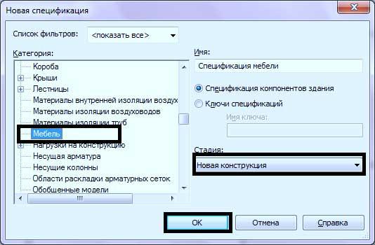 Ведомости-и-спецификации-в-Revit-8