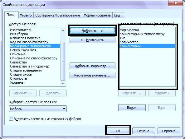 Ведомости-и-спецификации-в-Revit-9