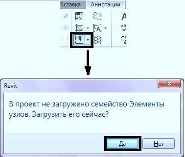 Детализация-в-Revit-3