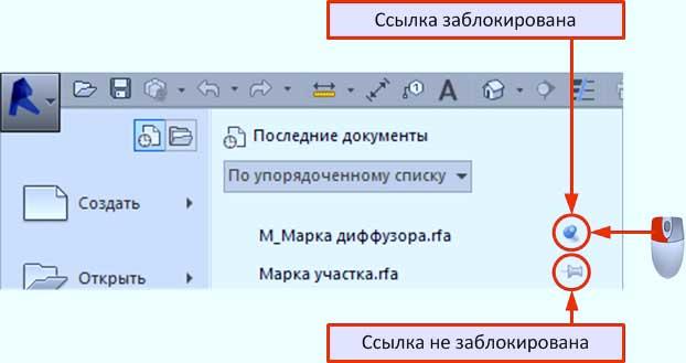 Интерфейс-Revit-(часть-1)-10