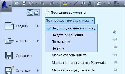 Интерфейс-Revit-(часть-1)-11