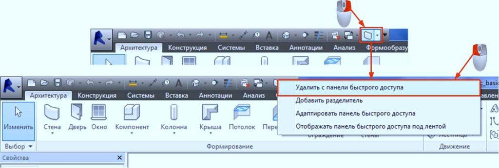 Интерфейс-Revit-(часть-1)-15