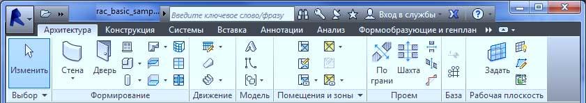 Интерфейс-Revit-(часть-1)-3
