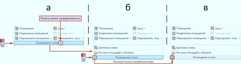 Интерфейс-Revit-(часть-1)-5