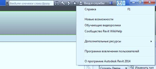 Интерфейс-Revit-14