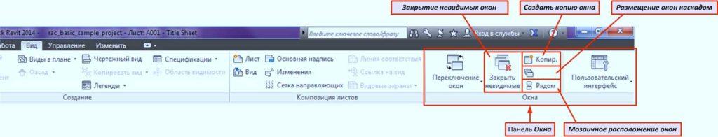 Интерфейс-Revit-5