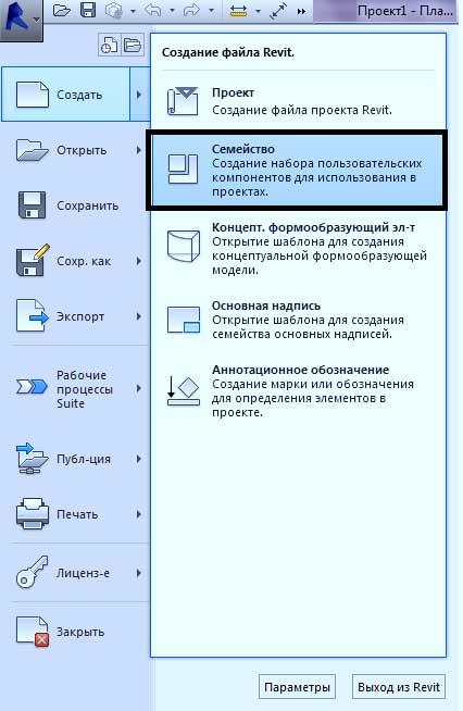 Создание файла семейство Revit