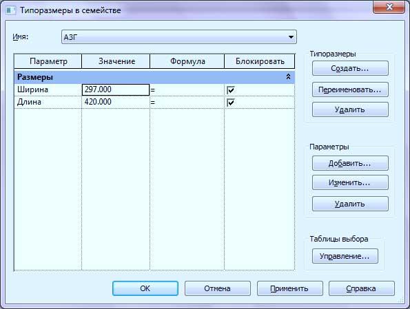 Листы-в-Revit-13