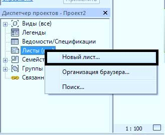 Листы-в-Revit-19