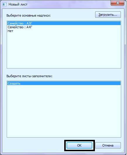 Листы-в-Revit-20