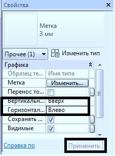 Маркировки-в-Revit-12