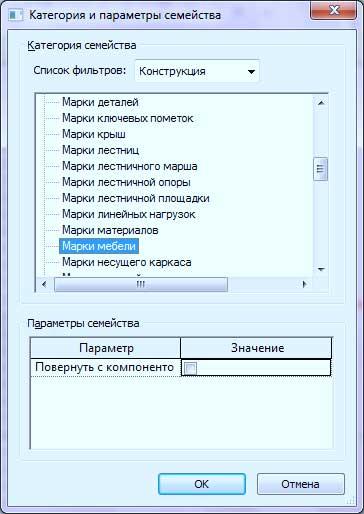 Маркировки-в-Revit-7