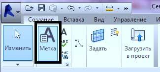 Маркировки-в-Revit-8