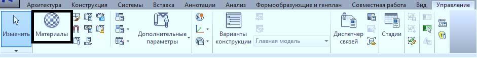 Материалы-в-Revit-1