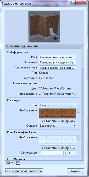 Материалы-в-Revit-10