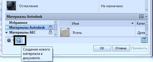 Материалы-в-Revit-3