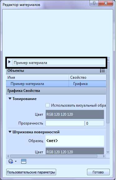 Материалы-в-Revit-5