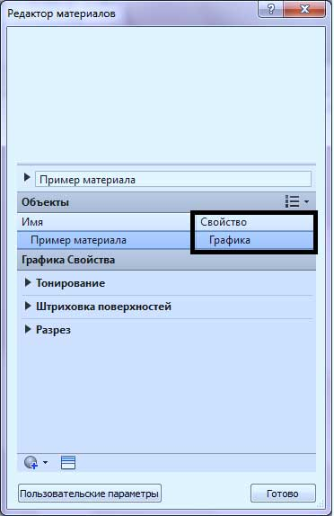Материалы-в-Revit-7