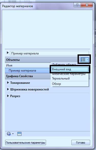 МатеМатериалы-в-Revit-8риалы-в-Revit-8