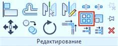 Редактирование-в-Revit-18Редактирование-в-Revit-18