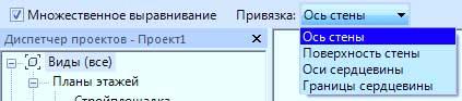 Редактирование-в-Revit-4